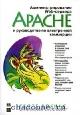 Администрирование Web-сервера Apache